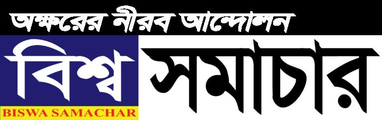 Biswa Samachar Patrika